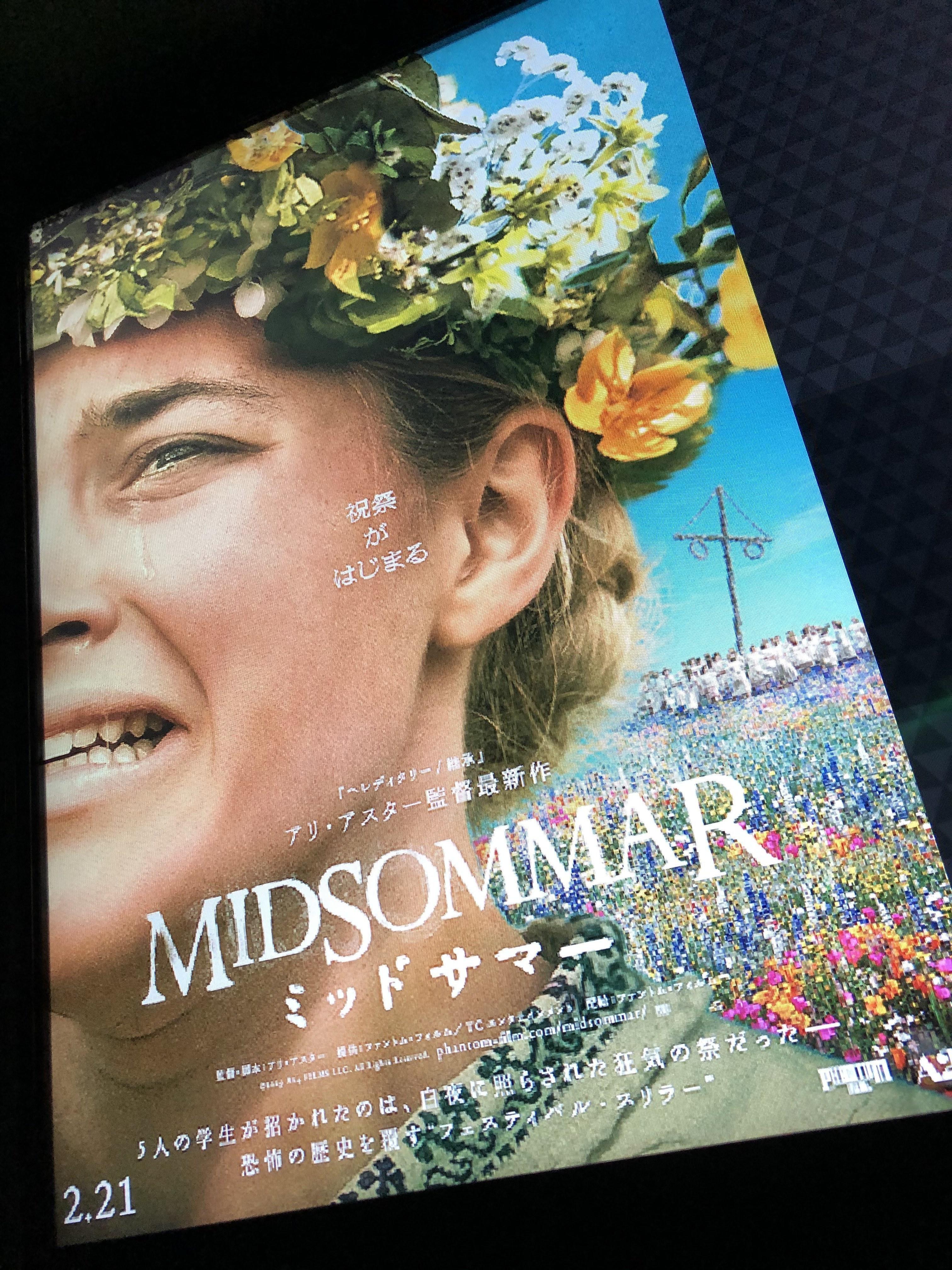 前作 ミッド サマー 「ミッドサマー」DVDレンタル開始日や発売日が決定