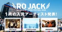 「RO JACK for ROCK IN JAPAN FESTIVAL 2020」1月の入賞アーティスト発表