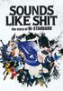 『SOUNDS LIKE SHIT : the story of Hi-STANDARD』4月22日発売