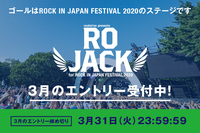 「RO JACK for ROCK IN JAPAN FESTIVAL 2020」3月のエントリー受付中