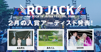 「RO JACK for ROCK IN JAPAN FESTIVAL 2020」2月の入賞アーティスト発表