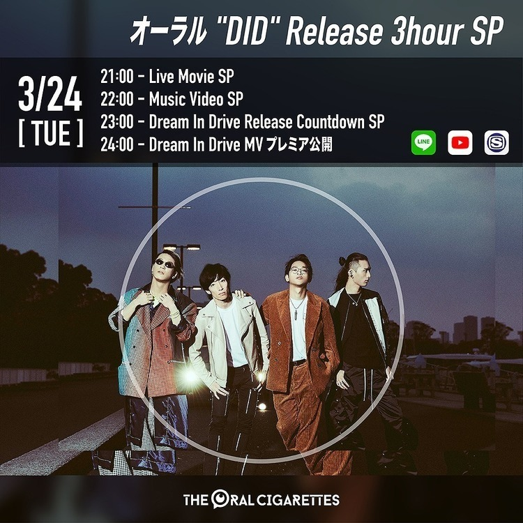 "THE ORAL CIGARETTES、明日3/24に3時間番組を生配信。新曲""Dream In Drive""MVプレミア公開も"