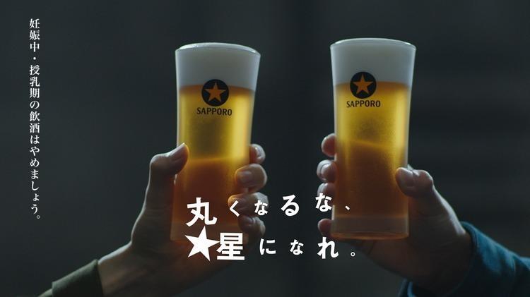 サッポロ ビール cm 出演 者