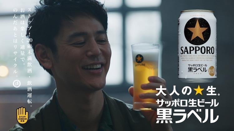 サッポロ ビール cm