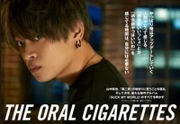 【ROCKIN'ON JAPAN】最新号にTHE ORAL CIGARETTESが登場!