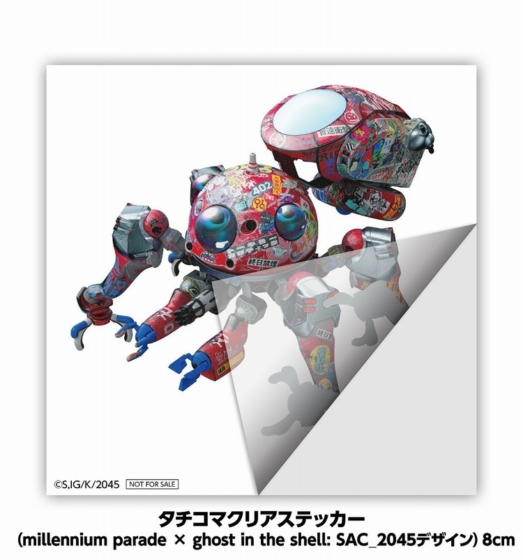 millennium parade、『Fly with me』カップリングにライブ音源&スティーヴ・アオキRemix収録 - タチコマクリアステッカー(millennium parade × ghost in the shell: SAC_2045デザイン)
