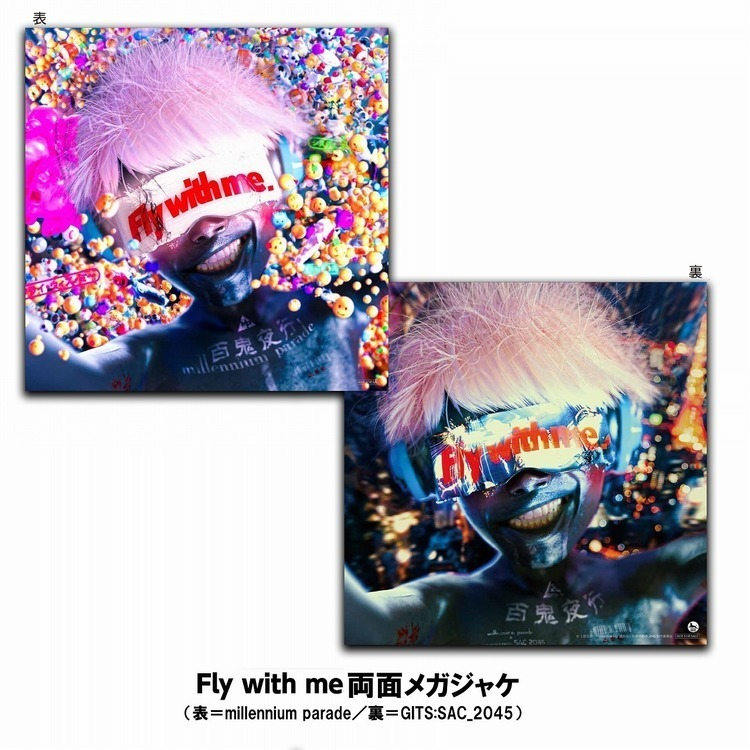 millennium parade、『Fly with me』カップリングにライブ音源&スティーヴ・アオキRemix収録 - Fly with me 両面メガジャケ(表=millennium parade/裏=GITS:SAC_2045)