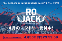 「RO JACK for ROCK IN JAPAN FESTIVAL 2020」4月のエントリー受付中