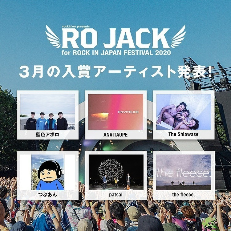 「RO JACK for ROCK IN JAPAN FESTIVAL 2020」3月の入賞アーティスト発表