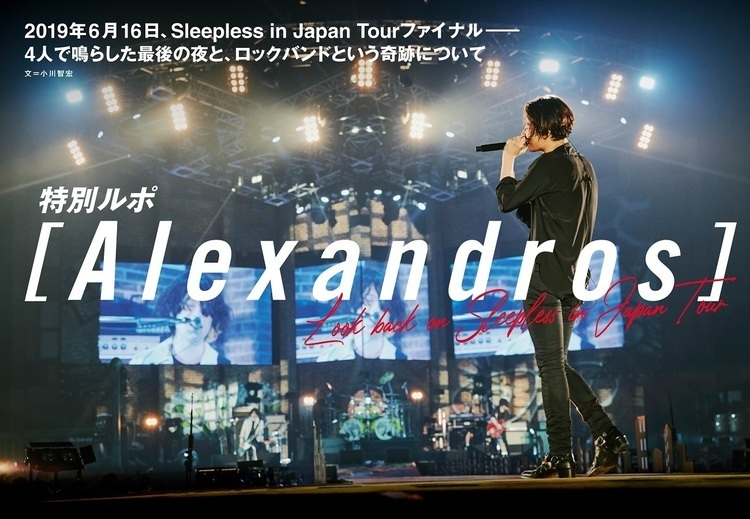 【JAPAN最新号】[Alexandros]、Sleepless in Japan Tourファイナル――4人で鳴らした最後の夜と、ロックバンドという奇跡について