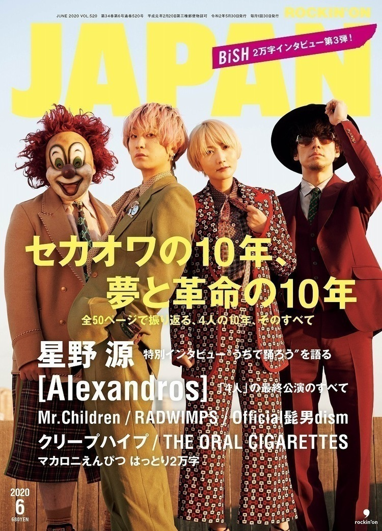 【JAPAN最新号】[Alexandros]、Sleepless in Japan Tourファイナル――4人で鳴らした最後の夜と、ロックバンドという奇跡について - 『ROCKIN'ON JAPAN』2020年6月号