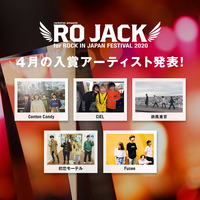 「RO JACK for ROCK IN JAPAN FESTIVAL 2020」4月の入賞アーティスト発表