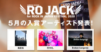 「RO JACK for ROCK IN JAPAN FESTIVAL 2020」5月の入賞アーティスト発表