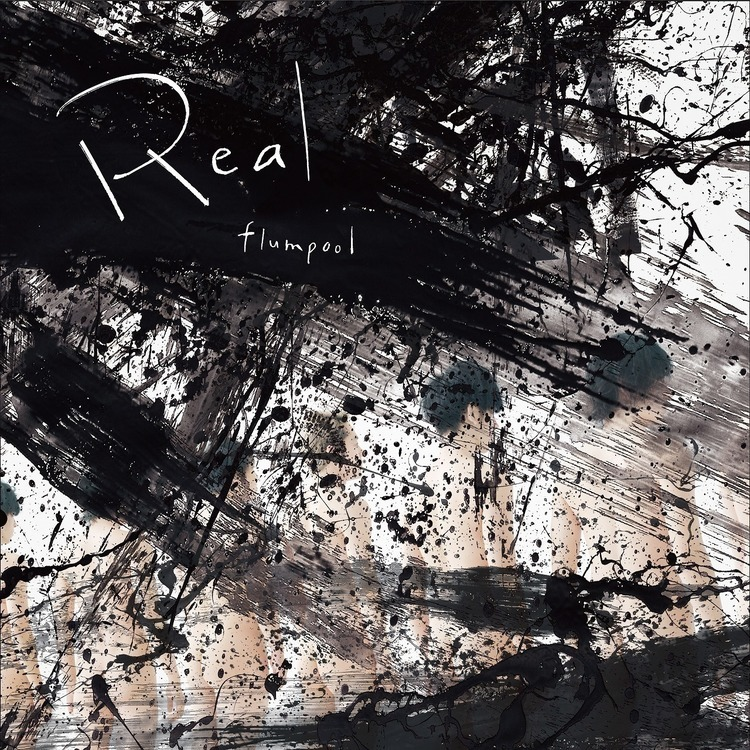"flumpool、""NEW DAY DREAMER""MVを6/7にプレミア公開。4人揃っての生配信番組も - 『Real』初回限定盤"