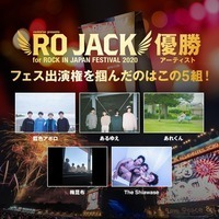 「RO JACK for ROCK IN JAPAN FESTIVAL 2020」優勝アーティスト発表