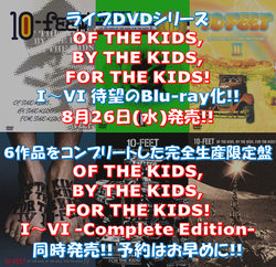 10-FEET、『OF THE KIDS, BY THE KIDS, FOR THE KIDS!』6作品をBlu-ray化。コンプリートセットも