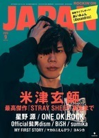 JAPAN最新号 表紙は米津玄師!星野 源/ONE OK ROCK/Official髭男dism/BiSH/あいみょん/[Alexandros]など