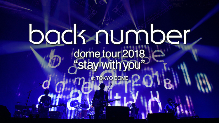 "back number、デビュー以降の楽曲MVフルverを一挙公開。2018年開催ドームツアー映像作品のNetflix配信も - 『back number dome tour 2018 ""stay with you"" at TOKYO DOME 2018.8.11』配信中"