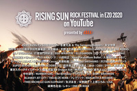 『RISING SUN ROCK FESTIVAL 2020 in EZO on YouTube』、8/15にオールナイトで配信決定