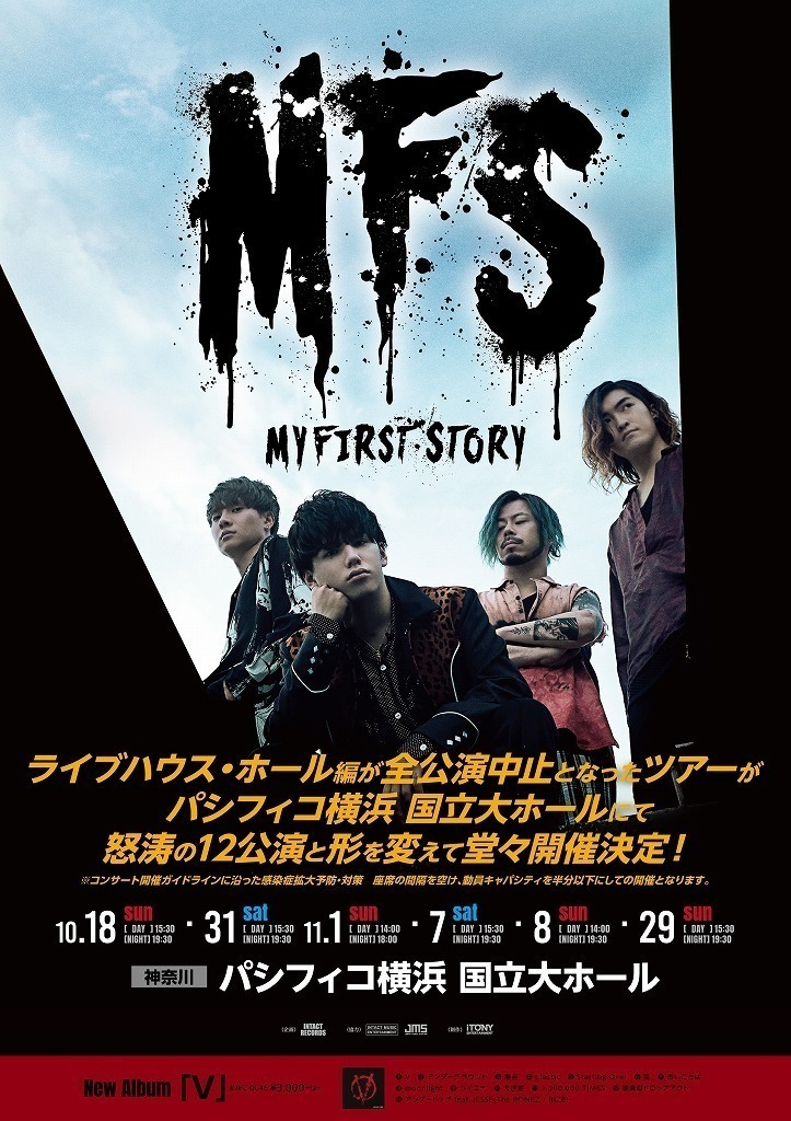 MY FIRST STORY、パシフィコ横浜にて6日間12公演開催決定。昼・夜違った公演内容に