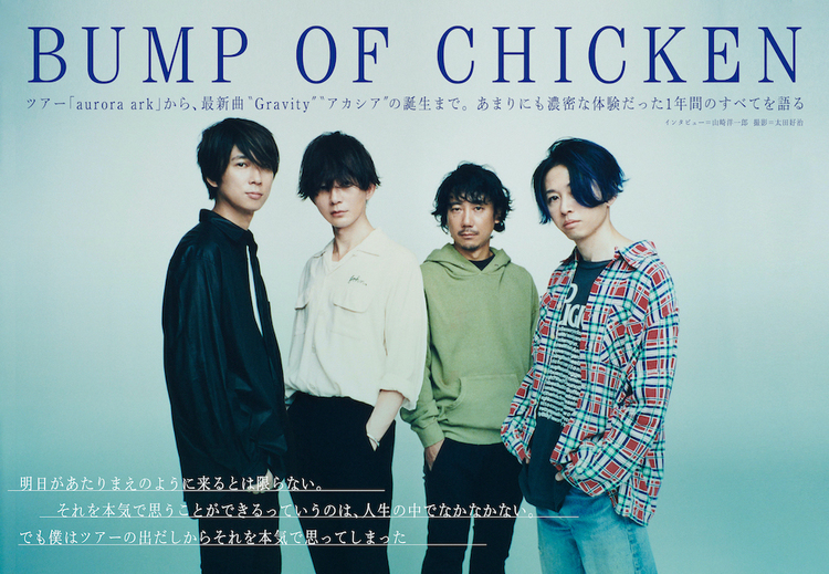 Of chicken アカシア bump