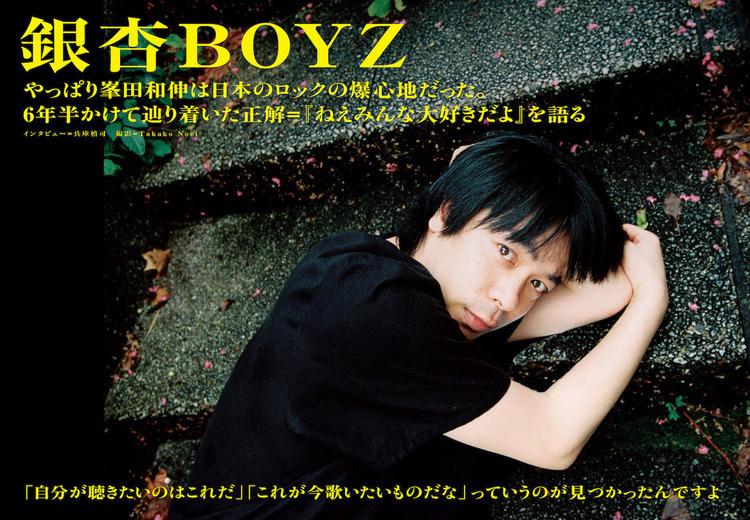 銀杏BOYZの新アルバムを絶賛ループ中の皆様へ。この優しいノイズの ...