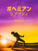 映画『ボヘミアン・ラプソディ』、Amazon Prime Videoにて独占配信が決定 - © 2018 Twentieth Century Fox Film Corporation.  All rights reserved.