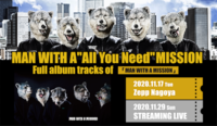 "MAN WITH A MISSION、11/29に新曲""All You Need""配信リリース。11/17にはZepp Nagoyaにてライブ開催"