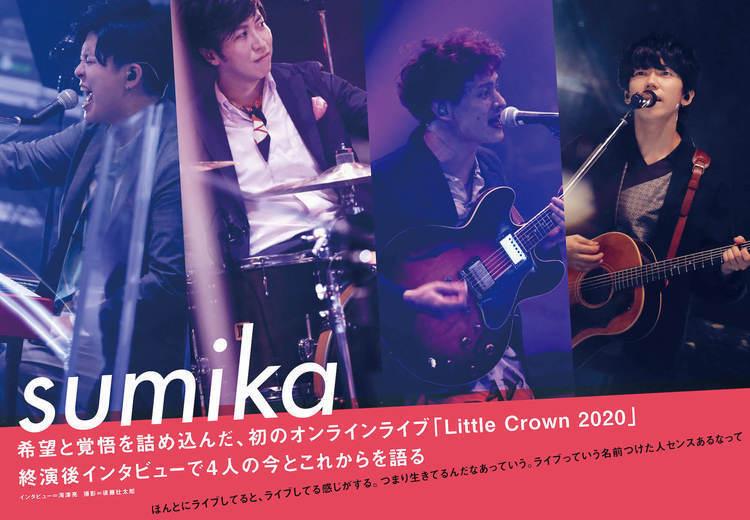 オンライン ライブ Sumika