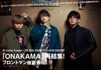 【JAPAN最新号】04 Limited Sazabys×THE ORAL CIGARETTES×BLUE ENCOUNT、「ONAKAMA」再結集! フロントマン座談会