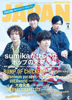 JAPAN、次号の表紙と中身はこれだ!sumika/BUMP OF CHICKEN/millennium parade/Official髭男dism/UVERworld/大森元貴/クリープハイプ