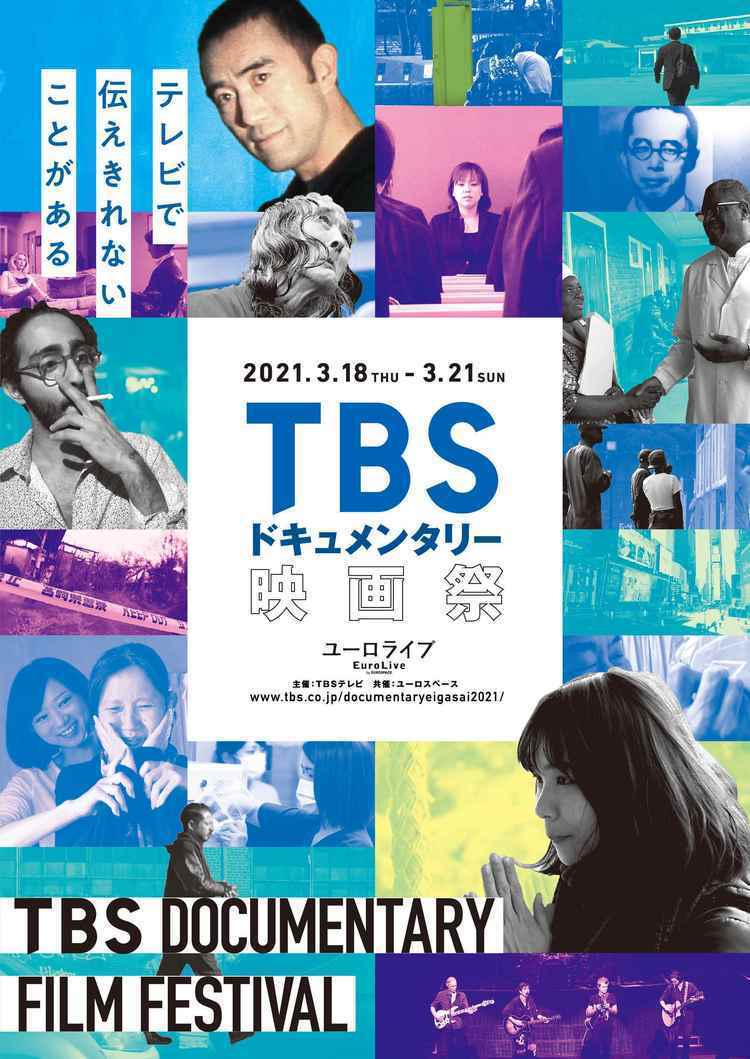 MR.BIG、東日本大震災後の活動を追ったドキュメンタリー映画の上映が決定! プレイベントも開催