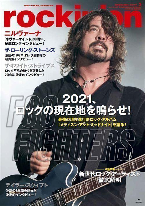MR.BIG、東日本大震災後の活動を追ったドキュメンタリー映画の上映が決定! プレイベントも開催 - 『rockin'on』2021年3月号