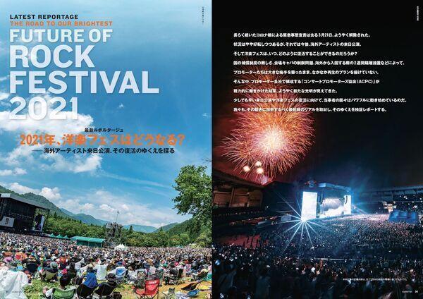 2021年、洋楽フェスはどうなる?――海外アーティスト来日公演、その復活のゆくえを探る - 『rockin'on』2021年5月号より