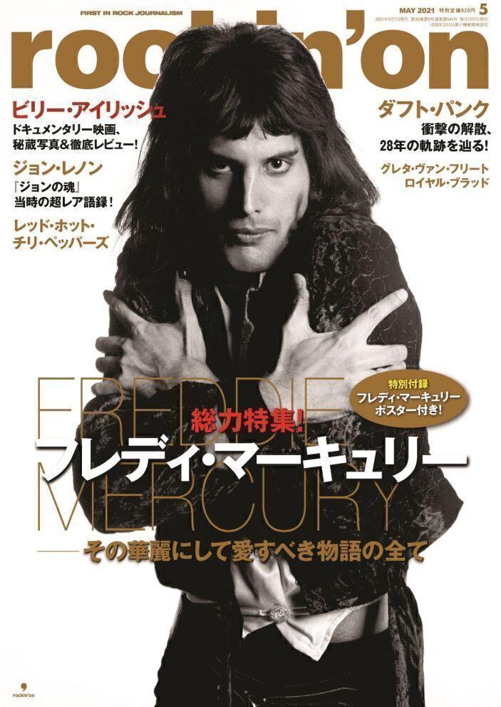 ブライアン・メイ、エルヴィス・プレスリーとフレディー・マーキュリーを例に「ミュージシャンは声だけでなく、見た目のカリスマ性も大切」と語る - 『rockin'on』2021年5月号