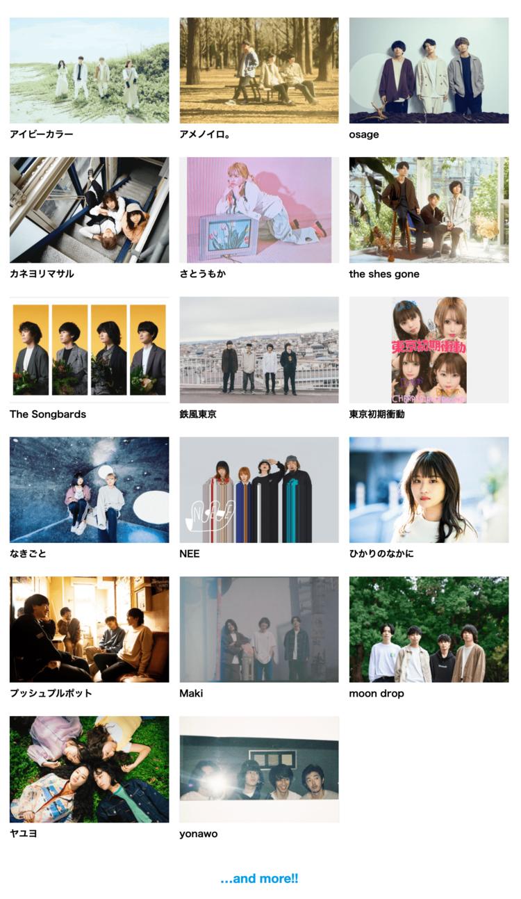 ライブサーキットイベント 渋谷JACK 2021 SUMMER、第1弾出演アーティスト発表!