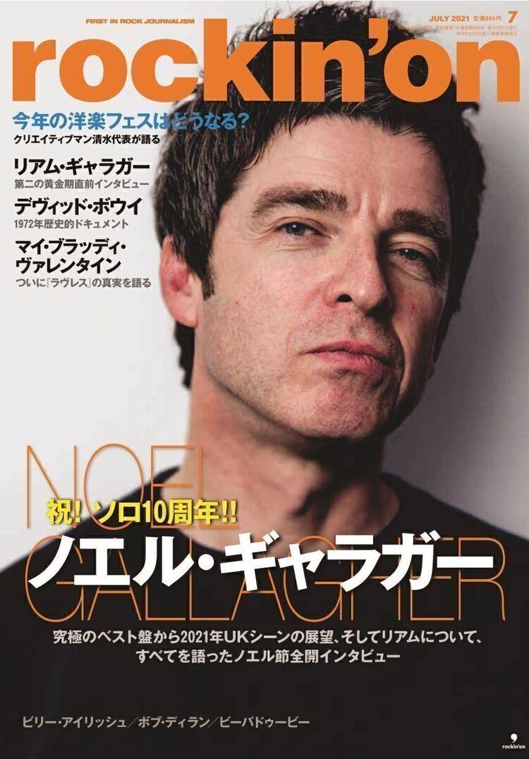 ブラック・ミディ、ジャパン・ツアーの開催が決定。9月に東名阪で計4公演 - 『rockin'on』2021年7月号