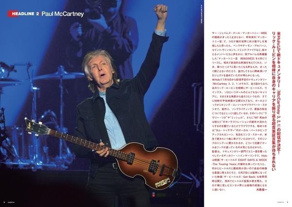 ポール・マッカートニー、米Huluで新ドキュメンタリー『McCartney 3, 2, 1』の配信決定! リック・ルービンを相棒に自身のキャリアを振り返る超貴重証言集が待ちきれない