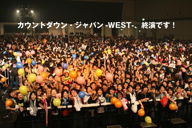 カウントダウン・ジャパン-WEST-...